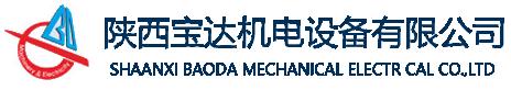 陕西宝达机电设备有限公司